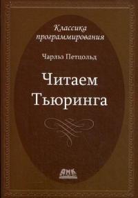 Читаем Тьюринга